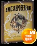 Книга Динозавроведение. Поиски затерянного мира
