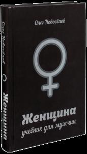 фото страниц Женщина. Учебник для мужчин #2