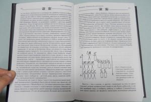 фото страниц Женщина. Учебник для мужчин #7