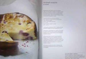 фото страниц Курс элементарной кулинарии. Готовим уверенно #7