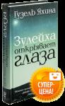 Книга Зулейха открывает глаза