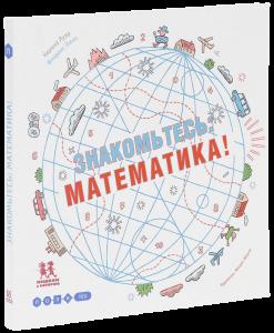 фото страниц Знакомьтесь: математика! #3