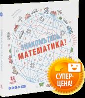 Книга Знакомьтесь: математика!