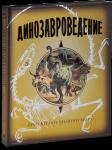 фото страниц Динозавроведение. Поиски затерянного мира #2