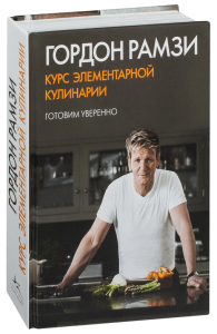 фото страниц Курс элементарной кулинарии. Готовим уверенно #2