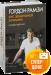 Книга Курс элементарной кулинарии. Готовим уверенно