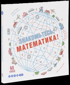 фото страниц Знакомьтесь: математика! #2