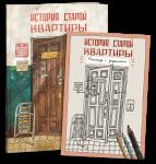 Книга История старой квартиры (суперкомплект из 2 книг)