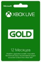 Карта доступа Xbox Live 'Gold' на 12  месяцев