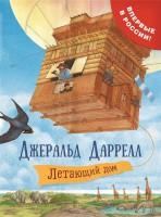 Книга Летающий дом