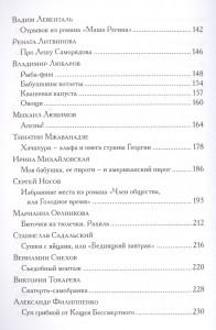 фото страниц Книга гастрономических историй, ради которой объединились те, кого объединить невозможно #4