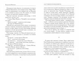 фото страниц Книга гастрономических историй, ради которой объединились те, кого объединить невозможно #6