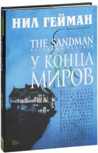 фото страниц The Sandman. Песочный человек. Книга 8. У конца миров #2
