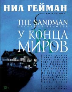 Книга The Sandman. Песочный человек. Книга 8. У конца миров