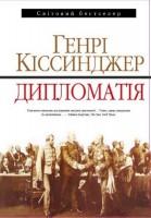 Книга Дипломатія