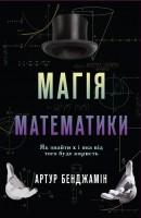 Книга Магія математики. Як знайти x і яка від того буде користь