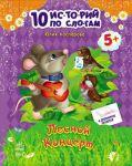 Книга Лесной концерт