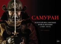 Книга Самураи. Золотой век элитных войск Японии (1560-1615)