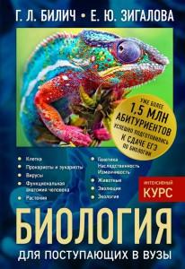 Книга Биология для поступающих в вузы