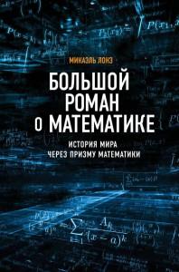 Книга Большой роман о математике. История мира через призму математики