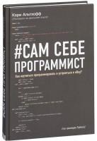 Книга Сам себе программист. Как научиться программировать и устроиться в Ebay?