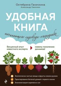 Книга Удобная книга начинающего садовода-огородника
