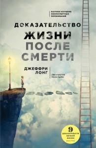 Книга Доказательство жизни после смерти