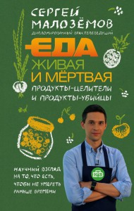 Книга Еда живая и мертвая. Продукты-целители и продукты-убийцы
