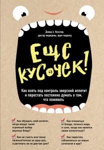 Книга Еще кусочек! Как взять под контроль зверский аппетит