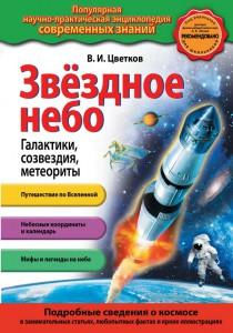 Книга Звездное небо. Галактики, созвездия, метеориты