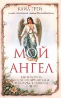 Книга Мой ангел. Как говорить со своим хранителем и получать помощь с небес