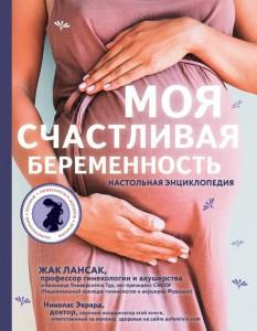 Книга Моя счастливая беременность. Настольная энциклопедия