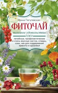 Книга Фиточай. Полезное удовольствие