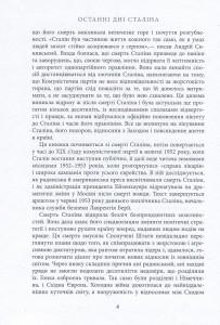 фото страниц Останні дні Сталіна #5