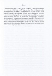 фото страниц Останні дні Сталіна #6