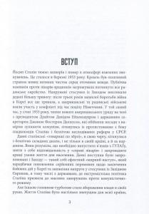 фото страниц Останні дні Сталіна #4