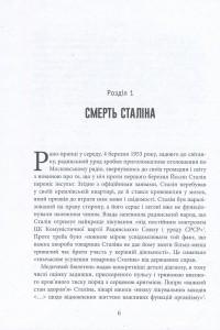 фото страниц Останні дні Сталіна #7