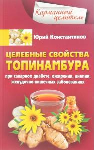 Книга Целебные свойства топинамбура. При сахарном диабете, ожирении, анемии, желудочно-кишечных заболеваниях