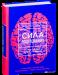 фото страниц Сверхъестественный разум. Сам себе плацебо. Сила подсознания (суперкомплект из 3 книг) #4