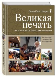 Книга Великая печать. Пространство и радость безграничны