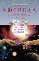 Книга Аюрведа. Философия, диагностика, ведическая астрология