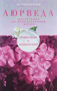 Книга Аюрведа. Траволечение и ароматерапия