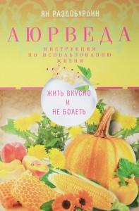 Книга Аюрведа. Жить вкусно и не болеть