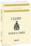 Книга Книга змін