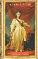Книга Женщины у власти. Легендарные личности, творившие историю