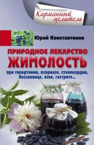 Книга Природное лекарство жимолость
