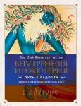 Книга Внутренняя инженерия. Путь радости. Практическое руководство от йога