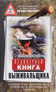 Книга Кулинарная книга выживальщика. Остаться в живых. В лесу, в пустыне, на берегу
