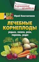 Книга Лечебные корнеплоды. Редька, свекла, репа, морковь, редис