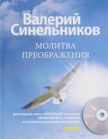 Книга Молитва Преображения (+ CD)